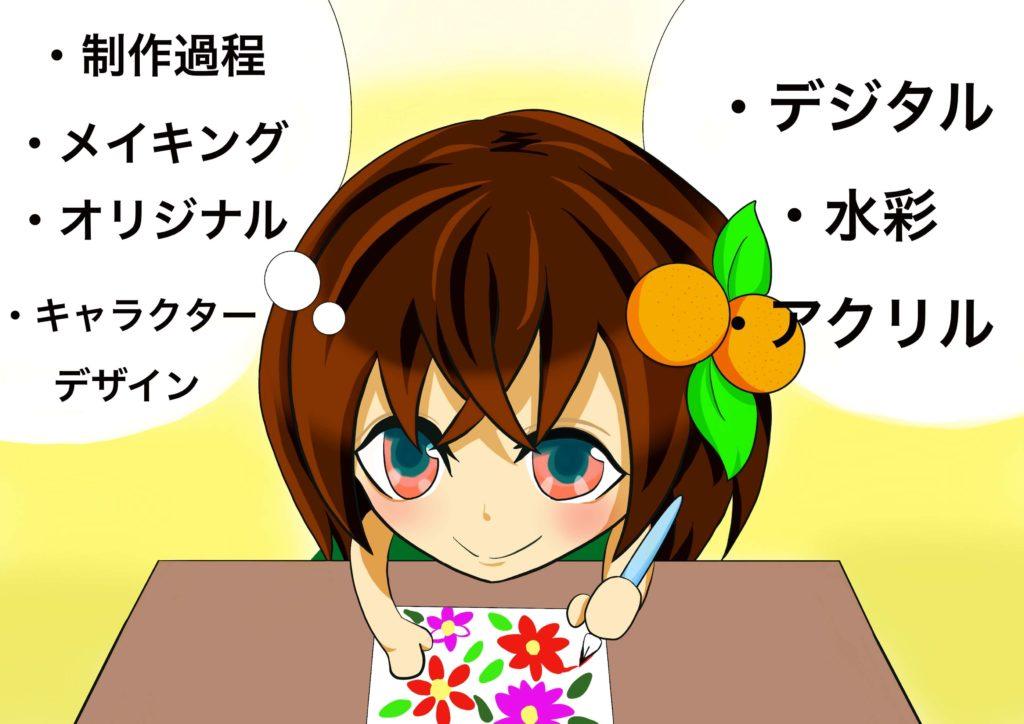 soukuブログ 発信内容 イラスト特化