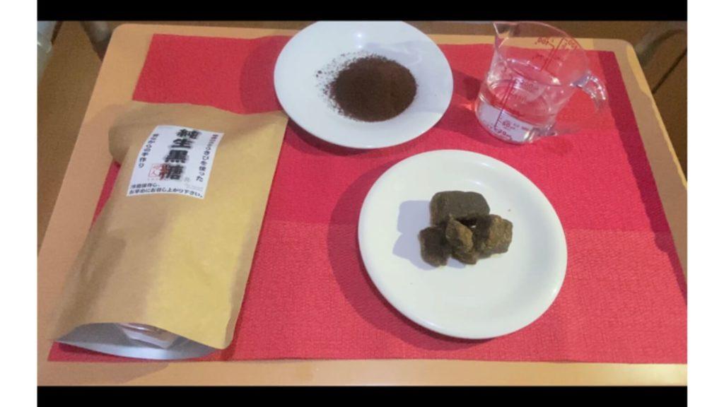 黒糖ダルゴナコーヒー 材料