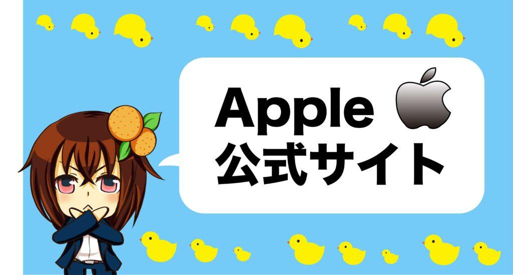 iPhone 機種名 確認方法 Apple 公式 サイト 一覧