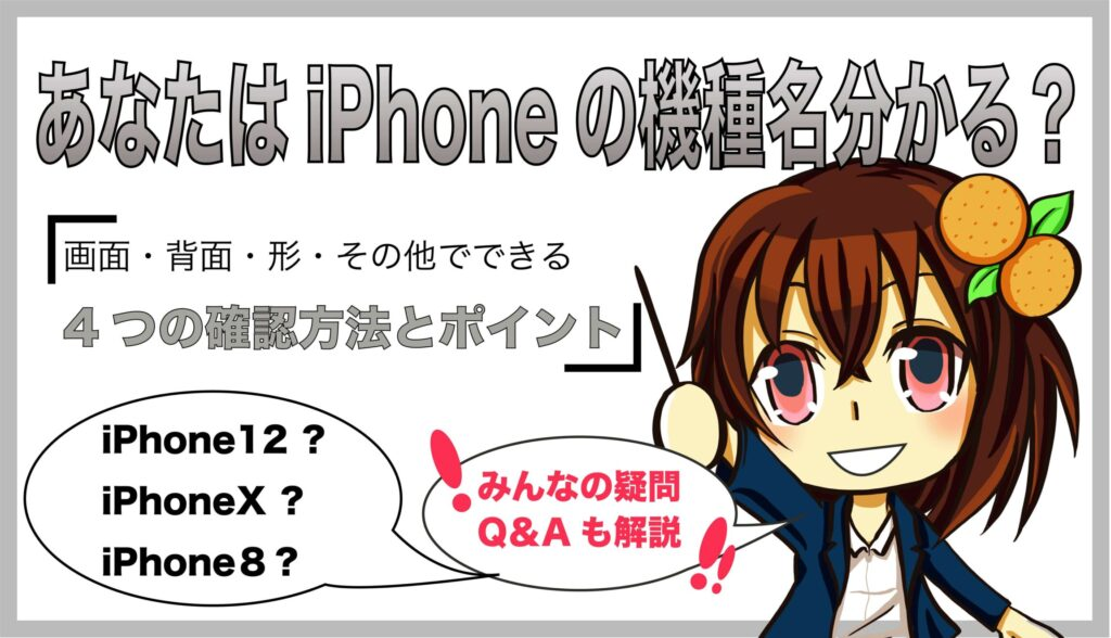 iPhone 機種名 アイキャッチ