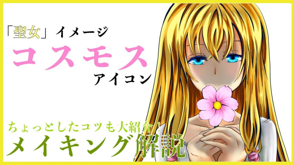 コスモスの花テーマ メイキング解説 soukuブログ
