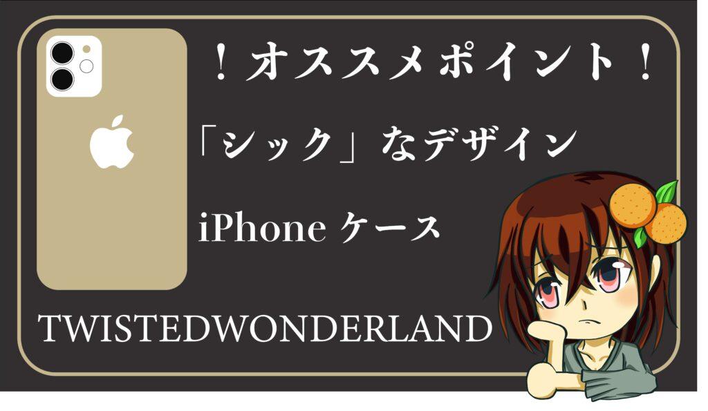 ツイステグッズ iPhoneケース オススメ soukuブログ