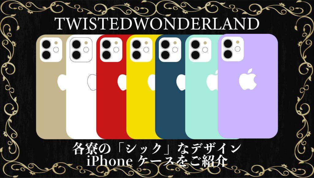 ツイステグッズiPhoneケース シック ご紹介 soukuブログ