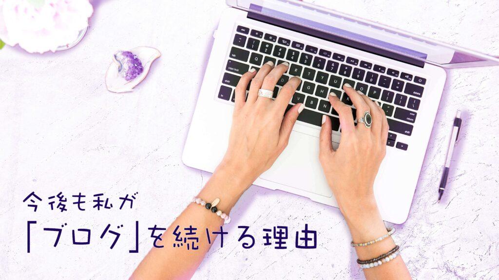 ブログ初心者 継続 続ける理由 ブログ