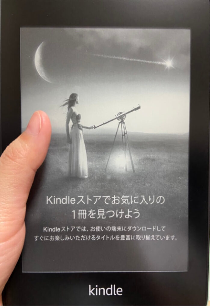 Kindle Paperwhite 画面 電源OFF