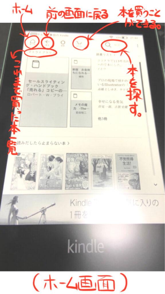 Kindle Paperwhite 機能 使い方