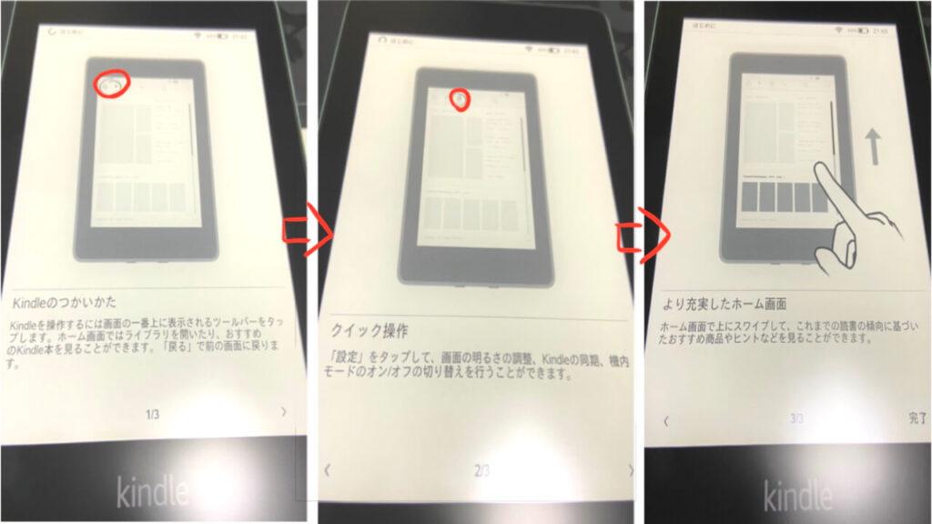 Kindle Paperwhite セットアップ 操作方法