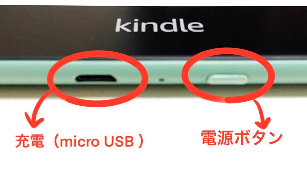 Kindle Paperwhite セージ色 電源ボタン 充電口