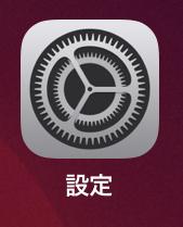 iPhone 設定 アプリ