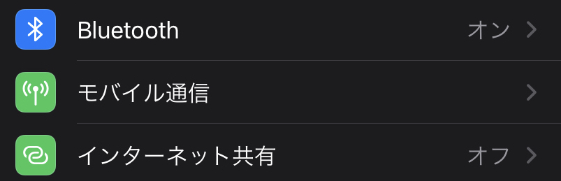 iPhone 設定アプリ Bluetooth